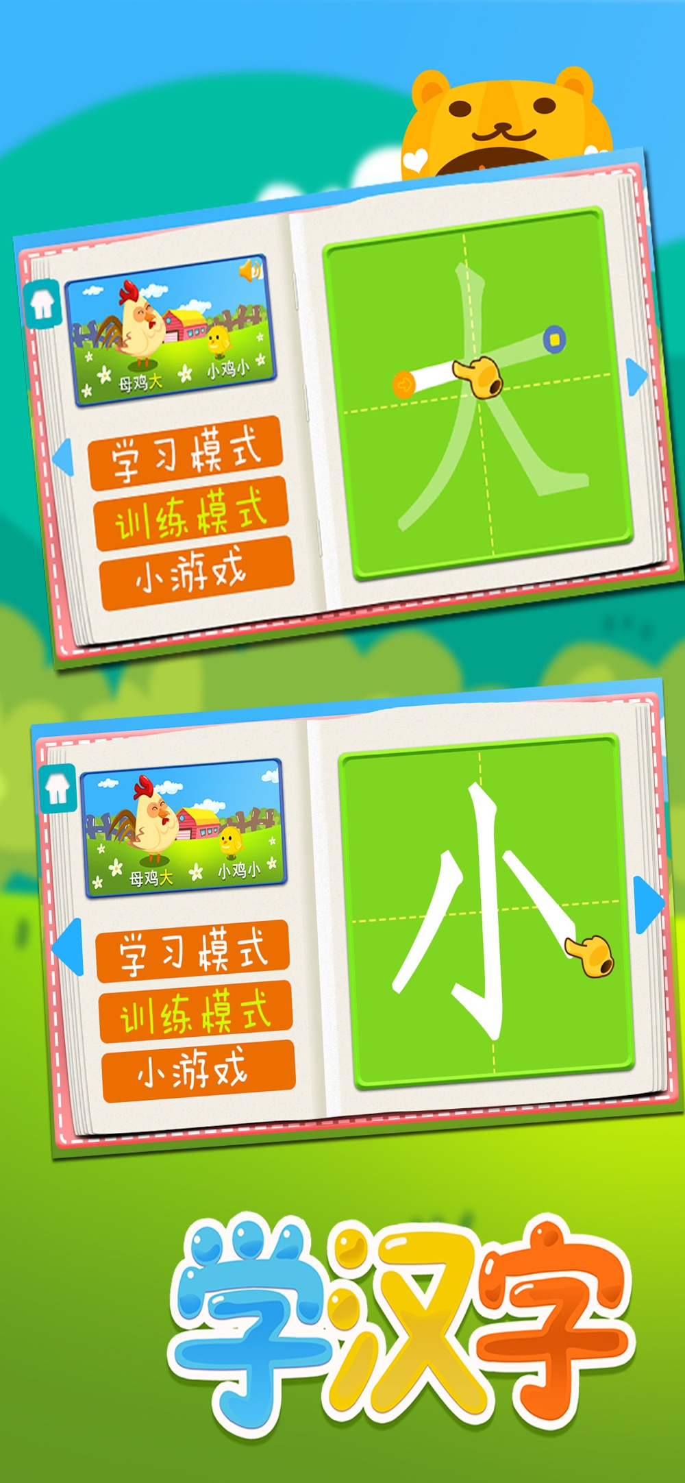 Learning Chinese Words Writing hack tool